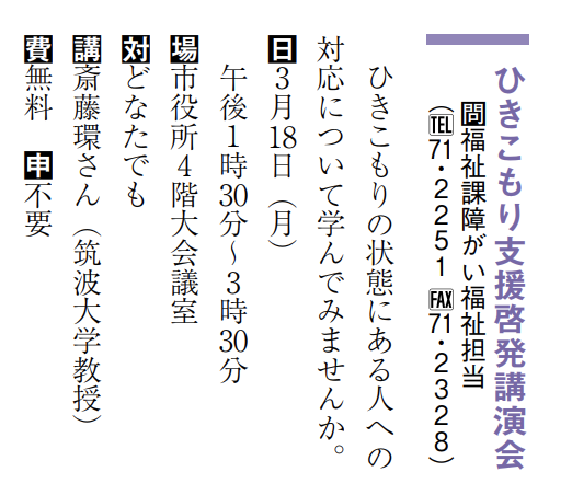 (口コミ)3月18日(月)@安曇野 斎藤環氏講演会